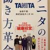 【本】タニタの働き方革命(前編)