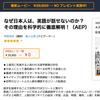 【プレゼント】最新「英語教材」が無料で受け取れる!