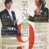 サントリーホール初舞台&指揮者 小林研一郎さんとの初共演が12月実現します