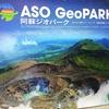 熊本県の大争点−立野ダムの是非