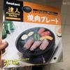 予算1500円 自宅で一人焼肉でも美味しく焼けるのか?!イワタニ焼肉プレートで実食
