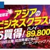JAL海外ダイナミックパッケージのタイムセールはキャンペーン参加でかなりお得