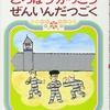 533「どろぼうがっこうぜんいんだつごく」~刑務所に入ってしまった学校のみんなのその後が知れて楽しかった。線に力がなくなってちょっと寂しい。