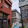 【オシャレなカフェ】青森市浜館にある「ドラゴンカフェ」に行ってみた!