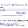 Myはてなに、TwitterのOAuth認証を管理できる機能を追加しました