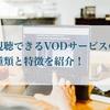 【2019年最新版】『テラフォーマーズ』が見れる動画配信サービスまとめ