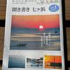 聞き書き七ヶ浜 Vol.1