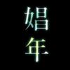 【映画・ネタバレ有】こんな松坂桃李は観たことない!娼夫として生きる男を描いた「娼年」を観てきた感想とレビュー