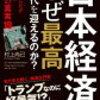 「日本経済はなぜ最高の時代を迎えるのか?」 by 村上尚己