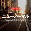【読書感想】日経ビジネス『コロナエフェクト-ニューノーマル-』を読んで 1/2