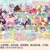 Bプロ「HAPPY SUMMER EASTAR」イベント昼公演の様子