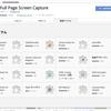 【Chrome】WEB全体縦長のサイトもすべてキャプチャするアドオン「Full Page Screen Capture」