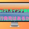 iMac21.5インチ大容量SSDモデルのディスコンは新型発表の予兆?