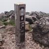 【登山】7月13日 那須茶臼岳、朝日岳登頂