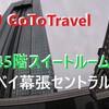 東京ベイ幕張(旧・幕張プリンスホテル)45階スイートに激安で宿泊!「GoToトラベル+地域クーポン」