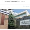 大阪医科薬科大学が誕生へ!大阪医科大学と大阪薬科大学が2021年に統合