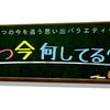 あいつ今何してる? 寺川綾/藤井隆 8/1 感想まとめ