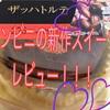 【新作スイーツ】ファミマのザッハトルテを食べた感想(レビュー)