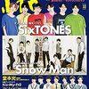 ポポロ2020年10月号【表紙はSixTONES Snow Man なにわ男子】が発売されました!