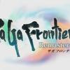 『サガフロンティア リマスター』が2021年夏配信決定ッ!ヒューズ編にアセルスの没イベントも収録ッッ!!