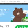 LINE Payとは。ECサイト運営者や店舗向けのメリットを解説