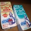 北海道日高乳業 ヨーグルッペ りんごについて