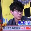 菅田将暉さん 女性問題をカミングアウト?!『嵐にしやがれ』