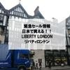 日本で買える!LIVERTY(リバティ)がオンラインセール開催中!