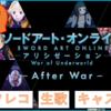 アリシゼーション編の集大成となった「SAO アリシゼーション-After War-」:感想レビュー