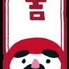 箱根神社のおみくじはスゴイ!と思っている