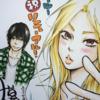 「ふつつか者の兄ですが」、「 弟上司と密着セイカツ☆一緒にキモチいいこと、しよ?」TL漫画