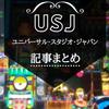 USJ(ユニバーサル・スタジオ・ジャパン)記事まとめ