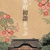 太宰府初詣きっぷ(平成31年版)