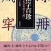 『漢字百珍』 杉本つとむ (八坂書房)