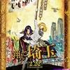映画「翔んで埼玉」を観てきました(ネタバレあり)