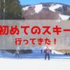 初めてのスキー!ガチ初心者の奮闘記録&持ち物など