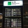 搭乗記 羽田ー香港 HKexpress