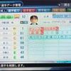 241.オリジナル選手 川山功士選手 (パワプロ2018)