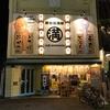 大阪居酒屋 満マル(福山市)