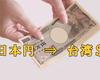 台湾へ送金する一番安くて簡単な方法