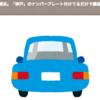 【一考】品川、横浜、神戸のナンバープレートは優越感に浸れる?