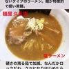 インスタグラムストーリー #45 麺屋久兵衛