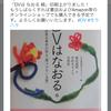 【DV】加害と被害を超えた支援 当事者たちが綴った書籍「DVは なおる 続」が発売