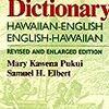 ハワイ語のお勉強