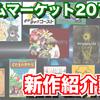 ゲームマーケット2019春新作紹介動画公開