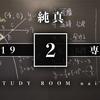 《過去問》純真|数学|2019|専願|大問2|関数