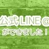 公式 LINE@ ができました! 追加してね!
