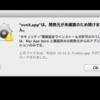 Macでアプリ起動時に「開発元が未確認のため開けません」が出た時の対処法