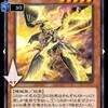 【デュエルリンクス】無限の可能性を秘めた良カード