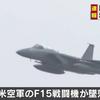 嘉手納基地所属F15戦闘機、那覇市沖80キロの海上に墜落! - つい2週間前にも緊急着陸 !